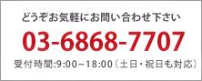 電話:03-6868-7707
