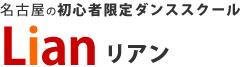 名古屋初心者限定ダンススクールリアン