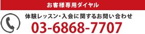 お気軽にお電話下さい電話:03-6868-77707