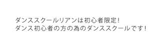 名古屋ダンススクールリアンは初心者限定!ダンス初心者の方の為のダンススクールです!